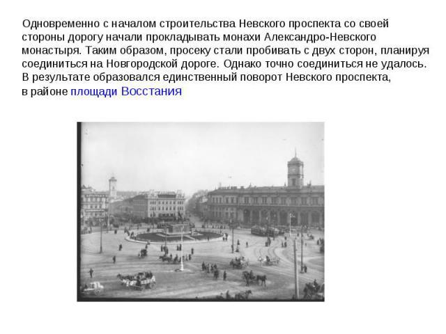Одновременно сначалом строительства Невского проспекта сосвоей стороны дорогу начали прокладывать монахи Александро-Невского монастыря. Таким образом, просеку стали пробивать сдвух сторон, планируя соединиться наНовгородской дороге. Однако точно…