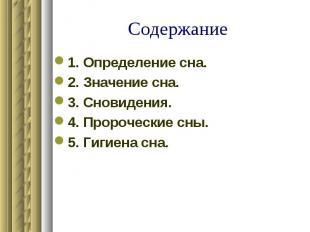 Содержание 1. Определение сна.2. Значение сна.3. Сновидения.4. Пророческие сны.5