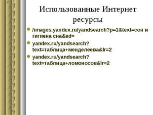 Использованные Интернет ресурсы /images.yandex.ru/yandsearch?p=1&text=сон и гиги