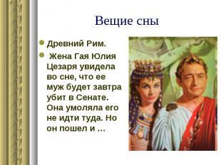 Вещие сны Древний Рим. Жена Гая Юлия Цезаря увидела во сне, что ее муж будет зав