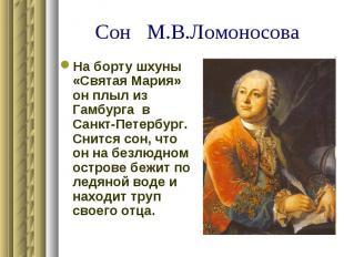 Сон М.В.Ломоносова На борту шхуны «Святая Мария» он плыл из Гамбурга в Санкт-Пет