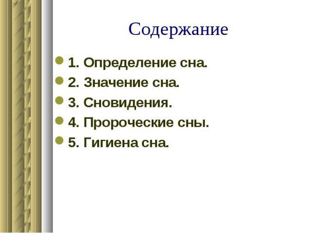 Содержание 1. Определение сна.2. Значение сна.3. Сновидения.4. Пророческие сны.5. Гигиена сна.
