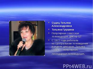Судец Татьяна АлександровнаТатьяна ГрушинаПопулярная советская телеведущая, дикт