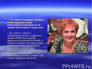 – По нашей традиции, Татьяна Александровна, ваши новогодние пожелания всем нашим