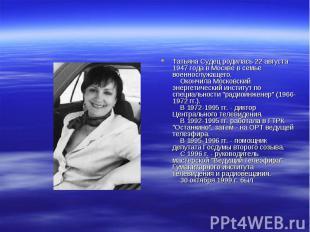 Татьяна Судец родилась 22 августа 1947 года в Москве в семье военнослужащего.
