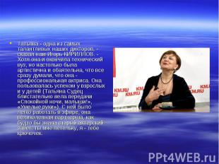 Татьяна - одна из самых талантливых наших дикторов, - сказал нам Игорь КИРИЛЛОВ.