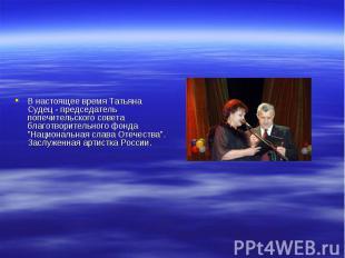 В настоящее время Татьяна Судец - председатель попечительского совета благотвори