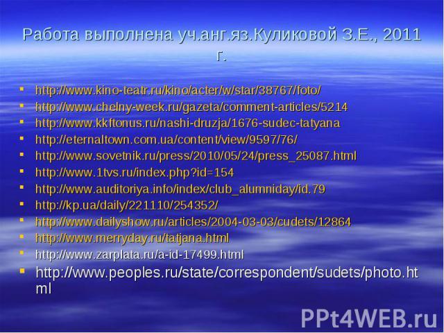 Работа выполнена уч.анг.яз.Куликовой З.Е., 2011 г. http://www.kino-teatr.ru/kino/acter/w/star/38767/foto/http://www.chelny-week.ru/gazeta/comment-articles/5214http://www.kkftonus.ru/nashi-druzja/1676-sudec-tatyanahttp://eternaltown.com.ua/content/vi…