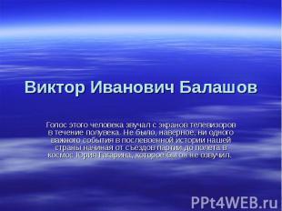 Виктор Иванович Балашов Голос этого человека звучал с экранов телевизоров в тече