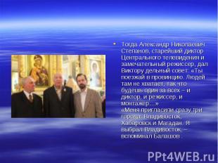 Тогда Александр Николаевич Степанов, старейший диктор Центрального телевидения и