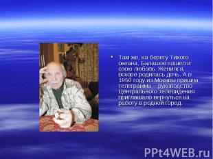 Там же, на берегу Тихого океана, Балашов нашел и свою любовь. Женился, вскоре ро