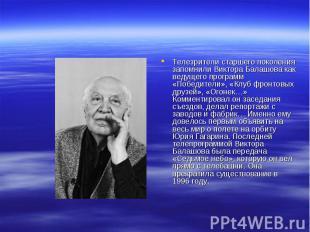 Телезрители старшего поколения запомнили Виктора Балашова как ведущего программ