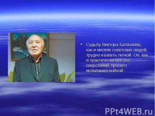 Судьбу Виктора Балашова, как и многих советских людей, трудно назвать легкой. Он