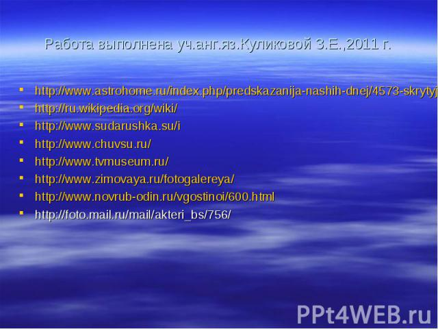 Работа выполнена уч.анг.яз.Куликовой З.Е.,2011 г. http://www.astrohome.ru/index.php/predskazanija-nashih-dnej/4573-skrytyj-dar-viktora-balashovahttp://ru.wikipedia.org/wiki/http://www.sudarushka.su/ihttp://www.chuvsu.ru/http://www.tvmuseum.ru/http:/…