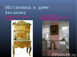 Обстановка в доме АксаковаСекретер в. Словарь. Раритет. 27 сентября 2007 г. Мемо