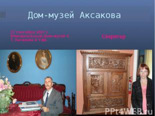 Дом-музей Аксакова27 сентября 2007 г. Мемориальный Дом-музей С. Т. Аксакова в Уф
