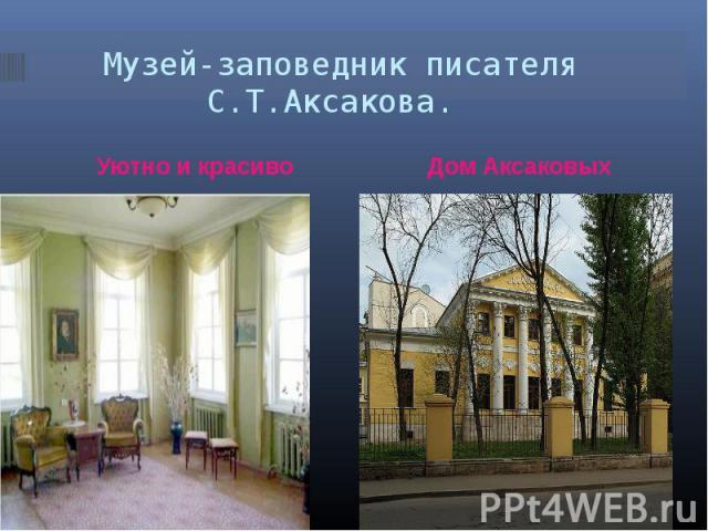 Музей-заповедник писателя С.Т.Аксакова.Уютно и красиво Дом Аксаковых