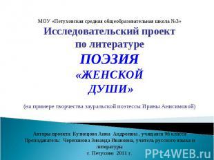 МОУ «Петуховская средняя общеобразовательная школа №3» Исследовательский проект