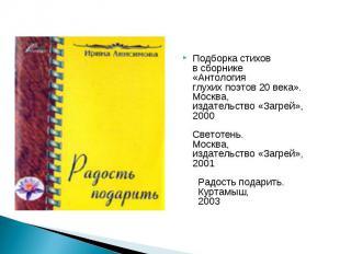 Подборка стихов в сборнике «Антология глухих поэтов 20 века». Москва, издательст