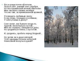 Вот и рощи почти облетели,Льётся свет, ранний снег серебря, Но без пушкинской в