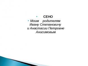 СЕНОМоим родителям Ивану Степановичу и Анастасии ПетровнеАнисимовым