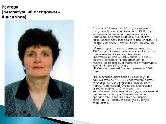Реутова(литературный псевдоним – Анисимова) Родилась 11 августа 1951 года в городе Петухово Курганской области. В 1968 году закончила школу и поступила учиться в Уральский электротехнический институт инженеров железнодорожного транспорта. Но на трет…