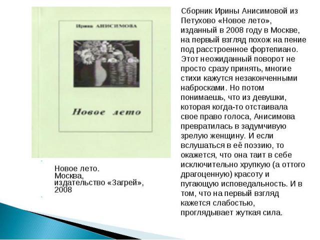 Сборник Ирины Анисимовой из Петухово «Новое лето», изданный в 2008 году в Москве, на первый взгляд похож на пение под расстроенное фортепиано. Этот неожиданный поворот не просто сразу принять, многие стихи кажутся незаконченными набросками. Но потом…