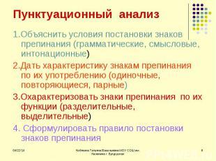 Пунктуационный анализ 1.Объяснить условия постановки знаков препинания (граммати