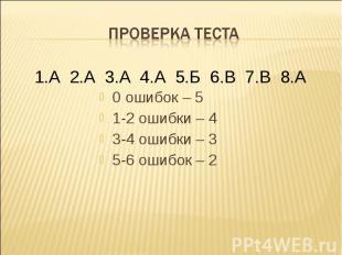 Проверка теста 1.А 2.А 3.А 4.А 5.Б 6.В 7.В 8.А 0 ошибок – 51-2 ошибки – 43-4 оши