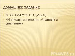 Домашнее задание § 33; § 34 Упр.12 (1,2,3,4 ). *Написать сочинение «Человек и да
