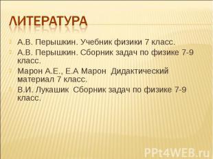 Литература А.В. Перышкин. Учебник физики 7 класс. А.В. Перышкин. Сборник задач п