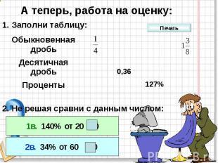 А теперь, работа на оценку:1. Заполни таблицу:2. Не решая сравни с данным числом