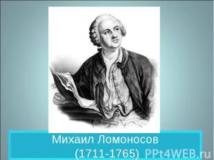 Михаил Ломоносов (1711-1765)