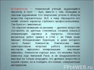 М.Ломоносов — гениальный ученый, выдающийся писатель и поэт — был, вместе с тем,