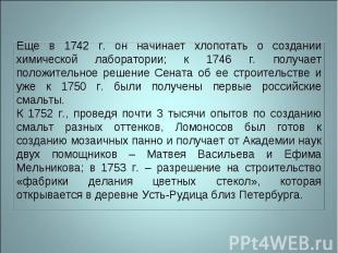 Еще в 1742 г. он начинает хлопотать о создании химической лаборатории; к 1746 г.