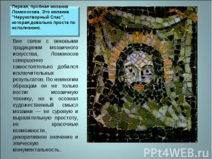 """Первая, пробная мозаика Ломоносова. Это мозаика """"Нерукотворный Спас"""", которая до"""