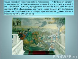 """Самая известная мозаичная работа Ломоносова — """" Полтавская баталия """" — составлен"""