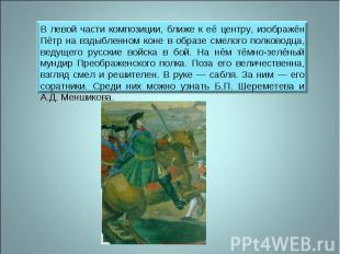 В левой части композиции, ближе к её центру, изображён Пётр на вздыбленном коне