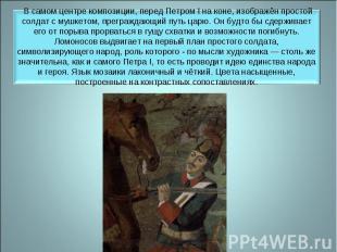 В самом центре композиции, перед Петром I на коне, изображён простой солдат с му