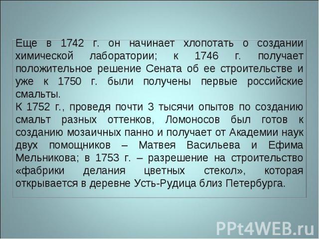 Еще в 1742 г. он начинает хлопотать о создании химической лаборатории; к 1746 г. получает положительное решение Сената об ее строительстве и уже к 1750 г. были получены первые российские смальты.К 1752 г., проведя почти 3 тысячи опытов по созданию с…