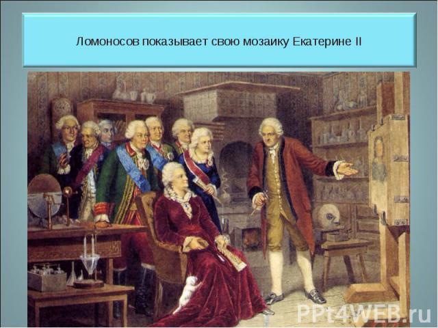 Ломоносов показывает свою мозаику Екатерине II
