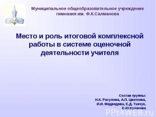 Муниципальное общеобразовательное учреждение гимназия им. Ф.К.Салманова Место и