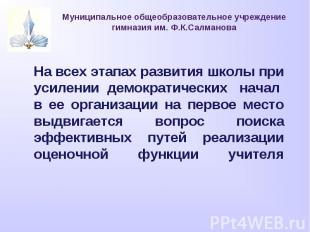 Муниципальное общеобразовательное учреждение гимназия им. Ф.К.Салманова На всех