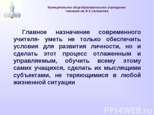 Муниципальное общеобразовательное учреждение гимназия им.Ф.К.Салманова Главное н
