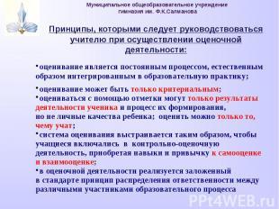 Муниципальное общеобразовательное учреждение гимназия им. Ф.К.СалмановаПринципы,