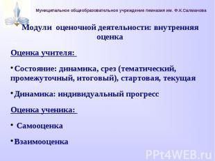 Муниципальное общеобразовательное учреждение гимназия им. Ф.К.СалмановаМодули оц
