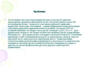 Проблема: За последние три года в Краснодарском крае в результате дорожно-трансп