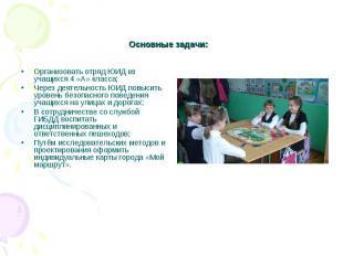 Основные задачи: Организовать отряд ЮИД из учащихся 4 «А» класса;Через деятельно