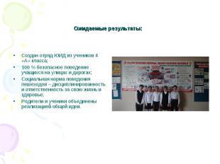 Ожидаемые результаты: Создан отряд ЮИД из учеников 4 «А» класса;100 % безопасное