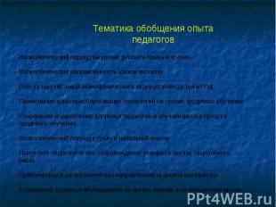 Тематика обобщения опыта педагоговВалеологический подход на уроках русского язык
